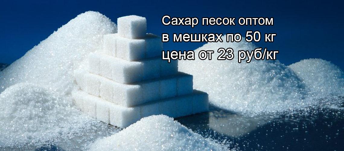 Сахар песок оптом