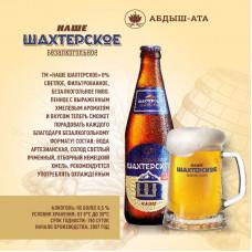 Пиво НАШЕ ШАХТЕРСКОЕ Безалкогольное