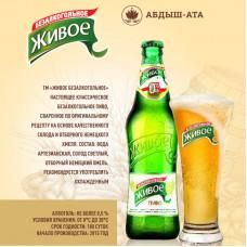 Пиво Живое Безалкогольное