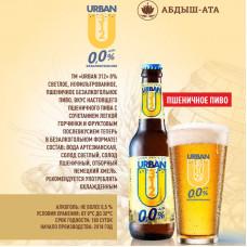 Пиво URBAN 312 Безалкогольное