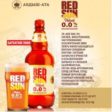 Пиво RED SUN Безалкогольное