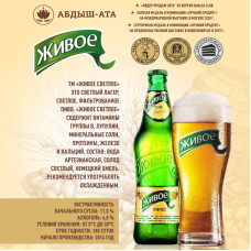 Пиво Живое Светлое